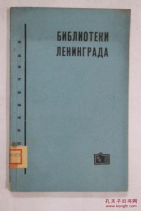 俄文原版 列宁格勒图书馆介绍БИБЛИОТЕКИ