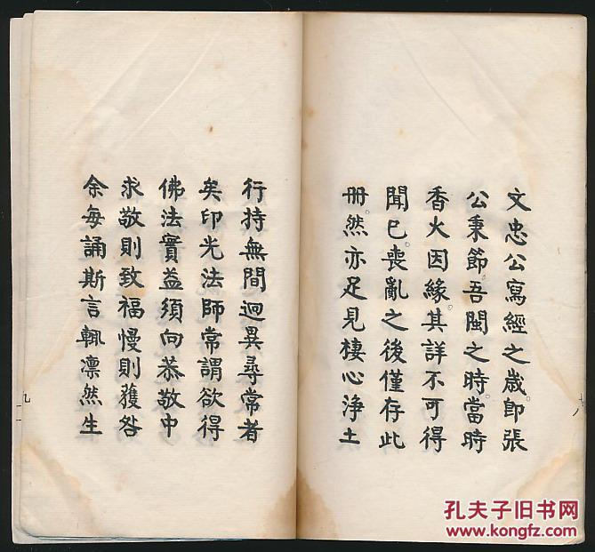 《金刚经》《往生咒》《大悲咒》(民国石印本·林则徐手书佛经五种图片