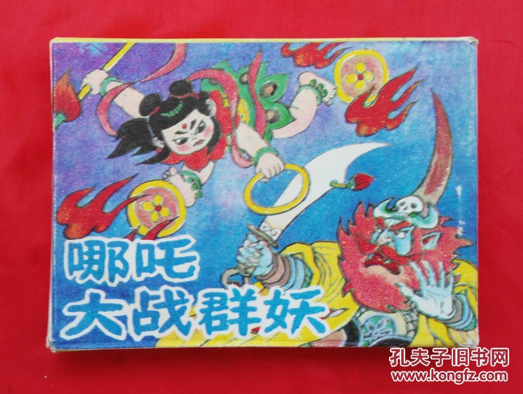 书妖_《哪吒大战群妖》 盒装套书(1-5册,量小) 连环画