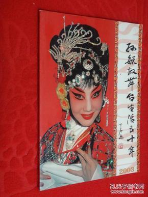 孙毓敏舞台生活50年   2003