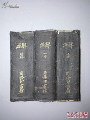 民国 硬精装全套三厚册巜辞源(上下)》+《辞源(续编)》私藏品好