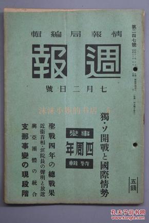 侵华史料《周报》七月二日号 支那事变的现阶段 事变四年的总战果 南京攻略 广东攻略 南支作战的新展开 海南岛攻略与北海作战 北支方面 中支方面 南支方面 汪精卫的声明 内阁印刷局发行 1941年