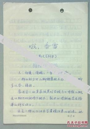 中国作家协会主席 铁凝电影剧本手稿  《哦,香雪 》,电影曾获第41届柏林国际电影节青春片最高奖
