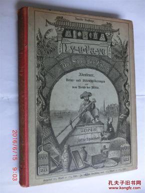 【现货 包邮】《神秘的中华大地》1875年初版 内收木刻版画及插图100幅,描绘了晚清帝国的风土人情、社 会生活、经济方式和政治制度等内容  der Sohn der Wölfin