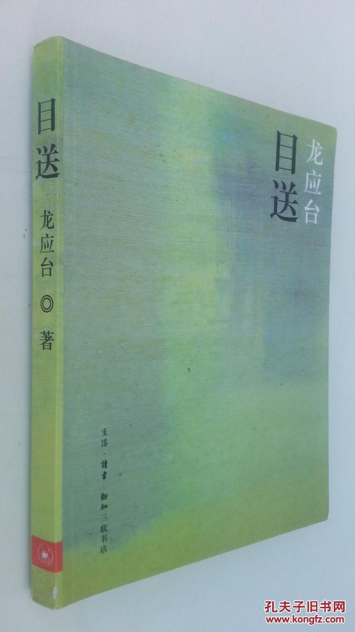 孔夫子旧书网 网上书店 北京华文古旧书店 文学 商品详情  滚动鼠标