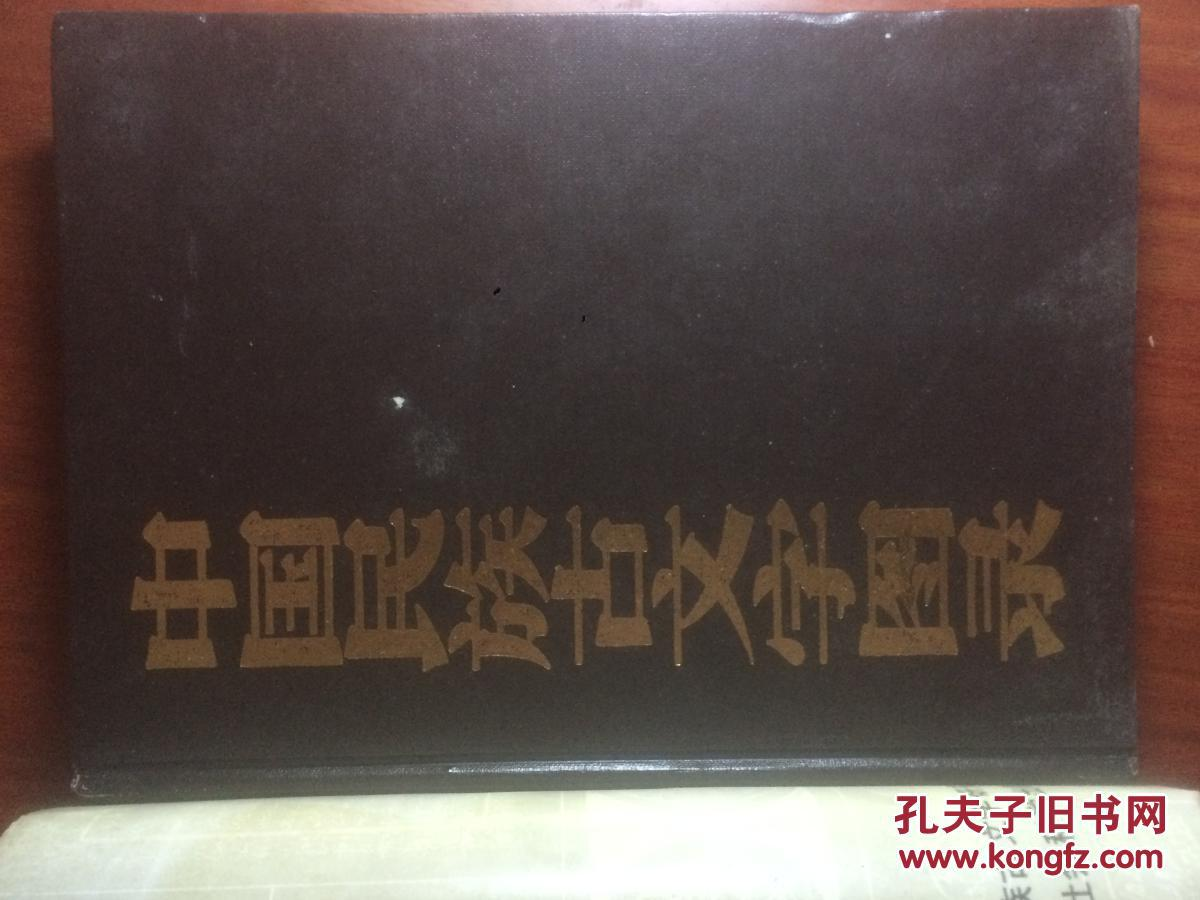 【图】中国民族古文字图录图片