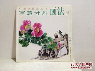 中国画技法丛书 写意牡丹画法 三