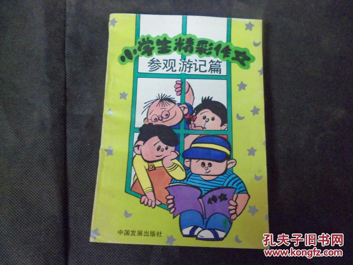 小学生游记作文�:*_小学生精彩作文.参观游记篇.