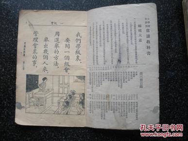 31)民国二十二年《复兴常识教科书》初小第三册