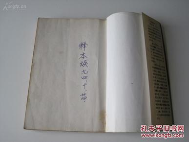 九十年代本焕大师题签本《禅者的脚步》 得自作者家乡,缘者识之!承诺终身保真!