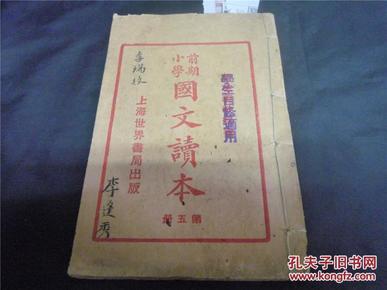 民国15年初版 前期小学国文读本(第五册)
