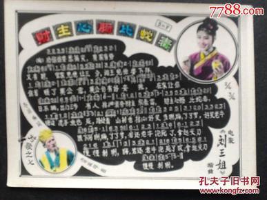 50年代电影《刘三姐》3寸歌片(九)