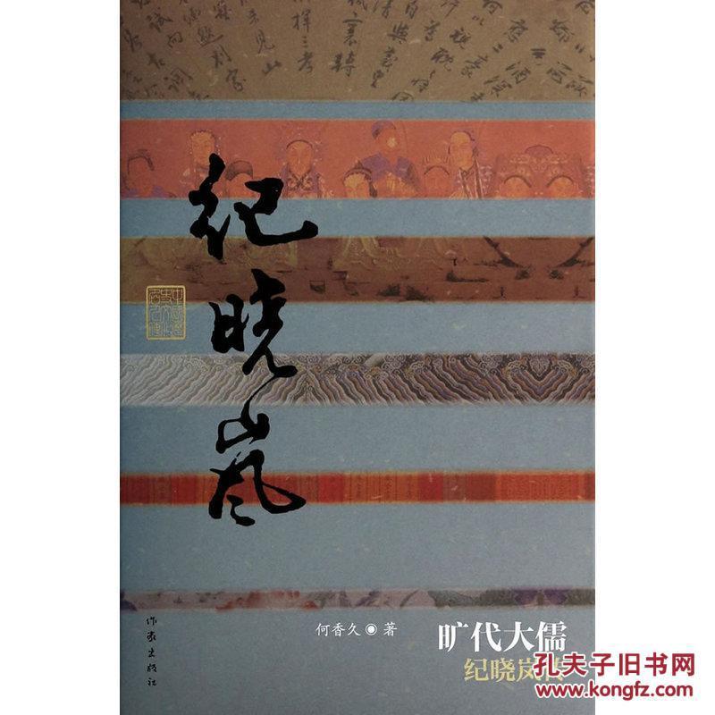 """崔尔庄是远近闻名的枣乡,枣树成林,乡人俗呼曰""""枣行"""".图片"""