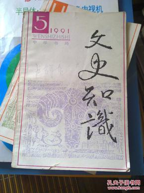 文史知识(1991/5)