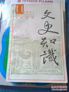 文史知识(1991/11)