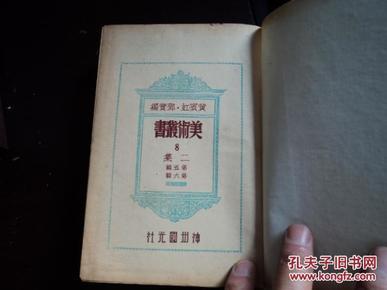 民国美术----美术丛书 黄宾虹编存10册