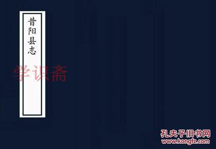 昔阳县志(复印本)/228