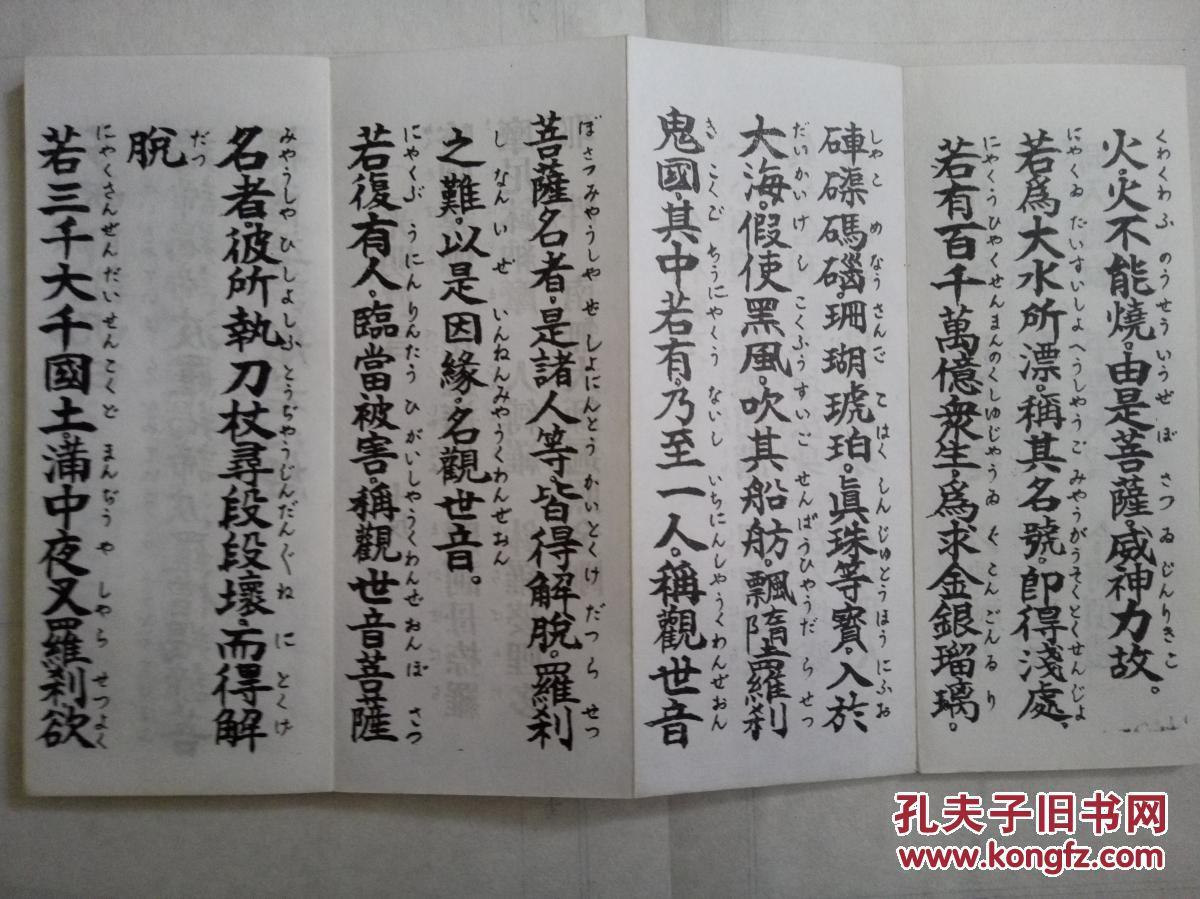 1977年日本出版《大字 观音经》经折装一册全,两面印刷美品图片