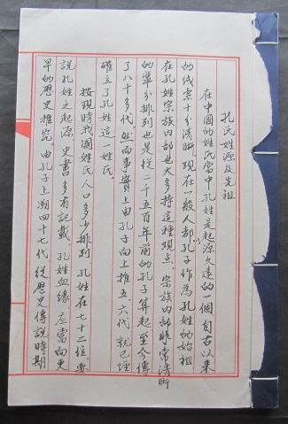 孔子 孔氏后裔家谱(线装12开,小楷毛笔书写)图片