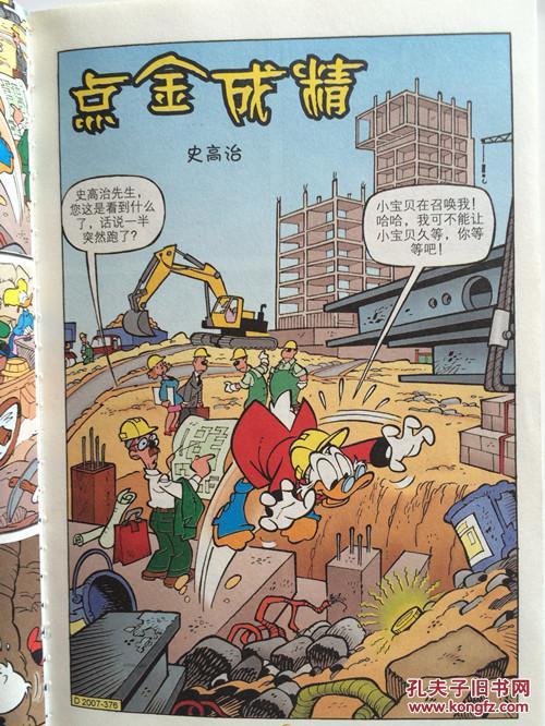 口袋书113 儿童读物绘画卡通连环画漫画图画故事书籍 童趣图书出版