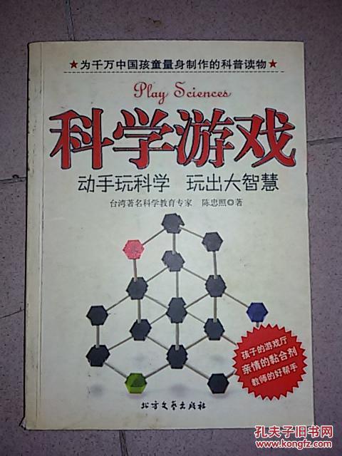 科学游戏书