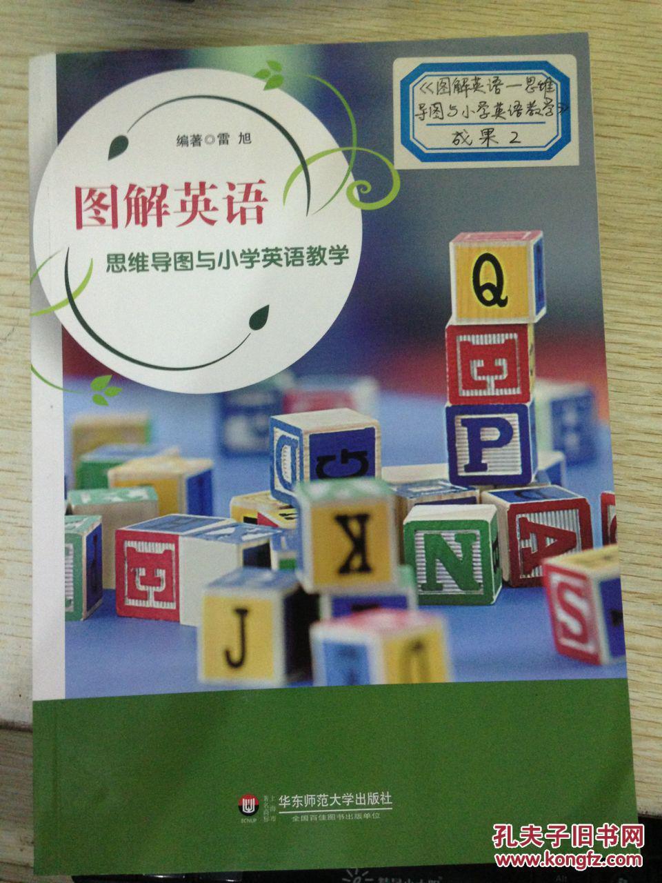 图解英语:思维导图与小学英语教学图片
