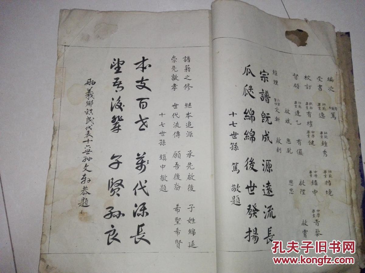 百姓通谱网_刘氏家谱哪儿能看到_