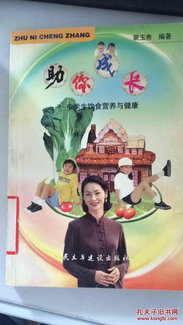 【现货特价】助你成长:中学生饮食营养与健康 9787801123244图片