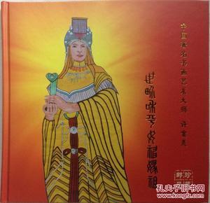 《世界和平女神妈祖(珍藏邮册)》四毛供销 许金美 中国国际集邮网监制发行 四毛手稿