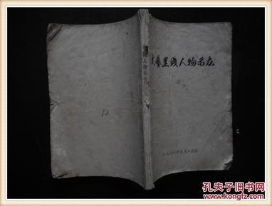 文艺黑线人物示众_武汉大学中文索鲁迅兵团《