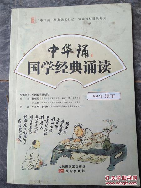 中华颂国学经典诵读图片