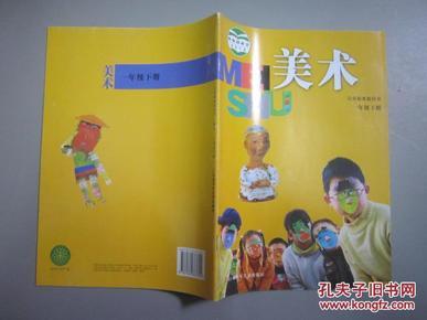 江苏版小学美术课本教材教科书一年级下册