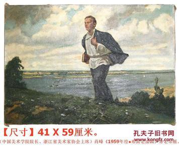 中国美术学院院长、浙江美术家协会主席◆肖峰《1959年绘●布面老油画》带老木框◆近现代名人老字画人物画手绘老油画◆