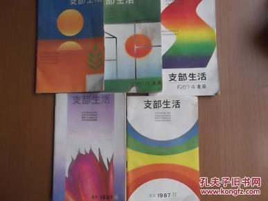 北京支部生活 1987年第2,3,4,8,11