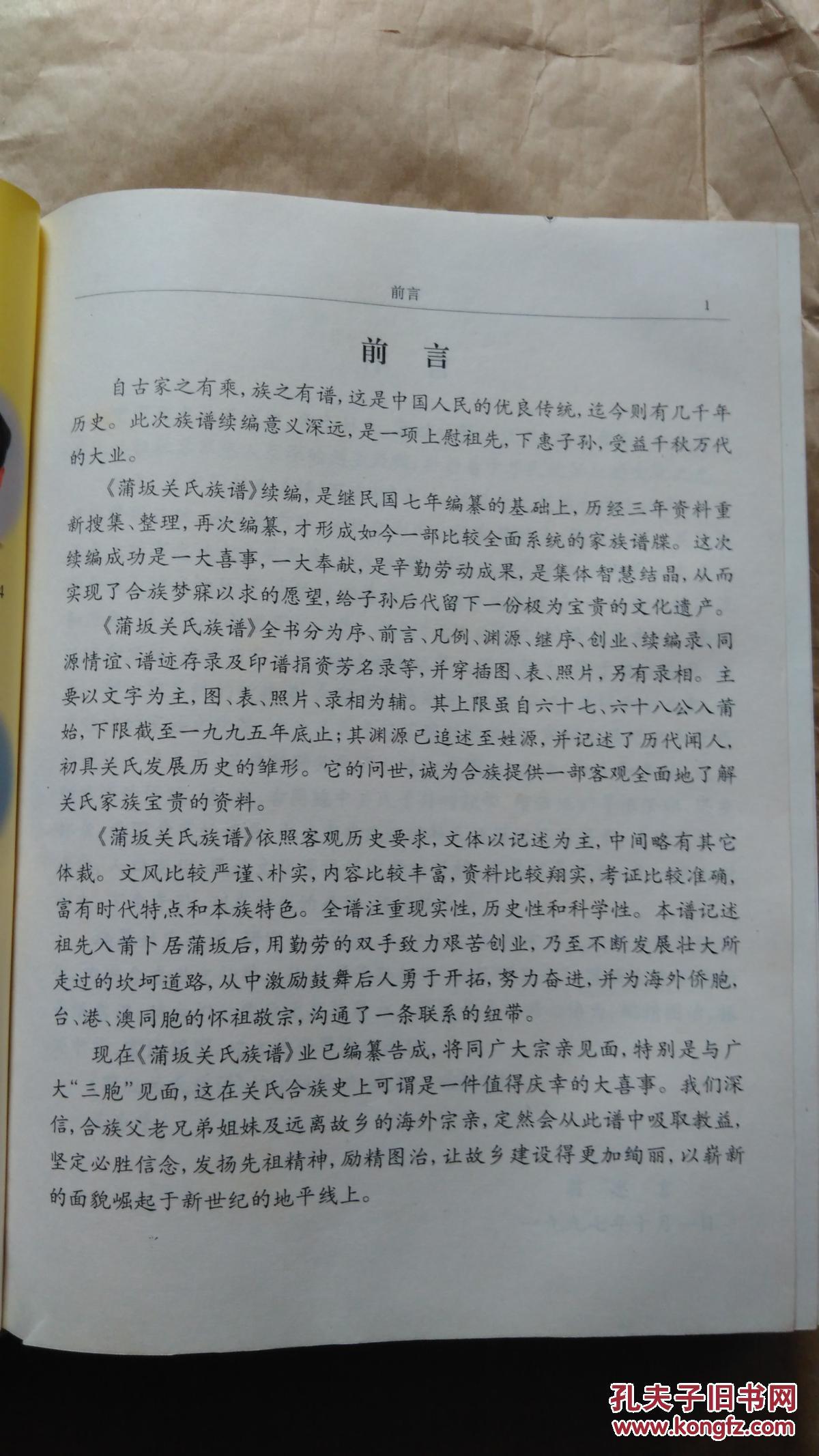 (福建省莆田) 蒲坂关氏族谱-精装本