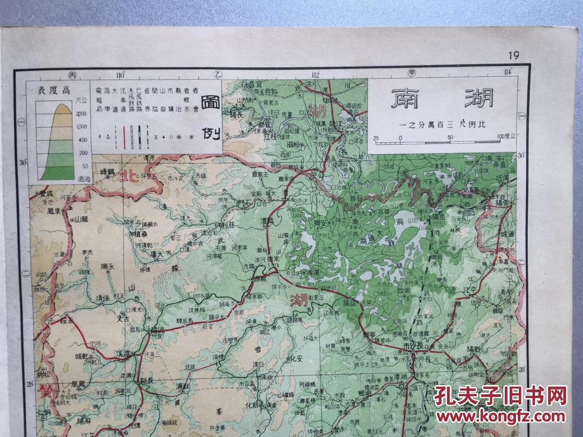 民国版 民国湖南省 地图 16开 长沙 岳阳 图 赠书