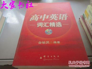 新东方高中英语词汇运用(附MP3+光盘1张)精选高中语文教学的策略图片