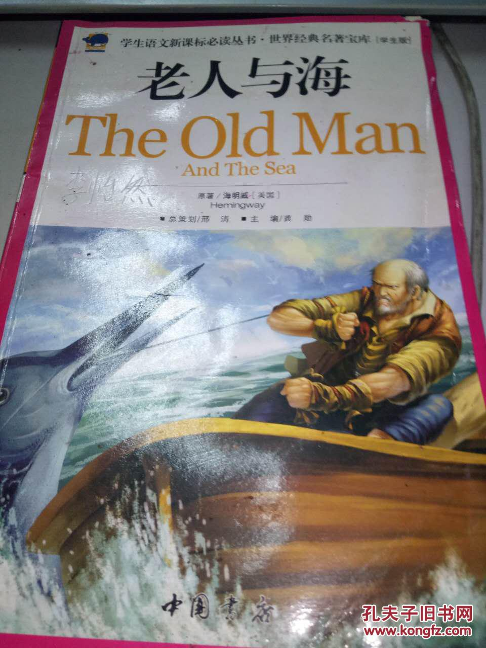 老人与海图片