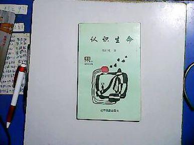 认识生命【周以纯签赠本】【编号:B 3】