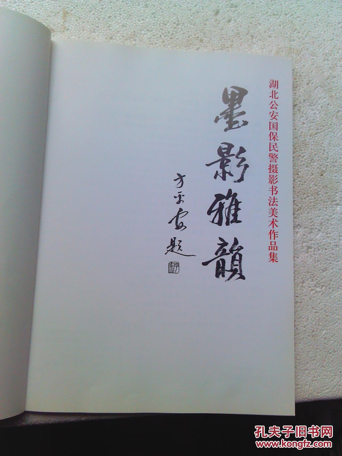 墨影雅韵 湖北公安国保民警摄影书法美术作品集图片