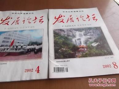 发展论坛 2002年第4,8