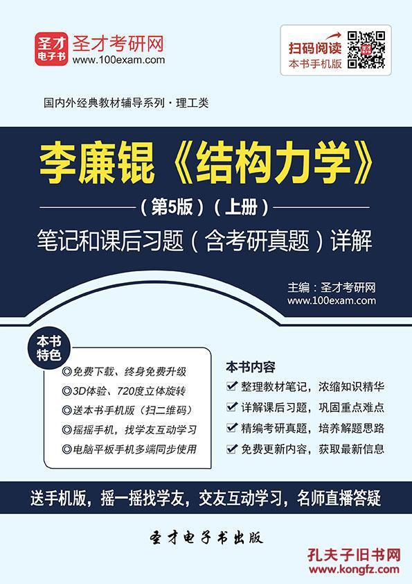 [圣才电子书]李廉锟《结构力学》(第5版)(上册)笔记和课后习题(含考研