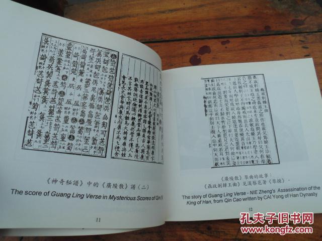 管平湖古琴曲集(资料)图片