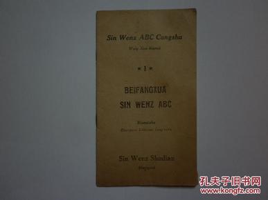 新文字丛书(1):北方话新文字ABC(订正三版)【注意描述】