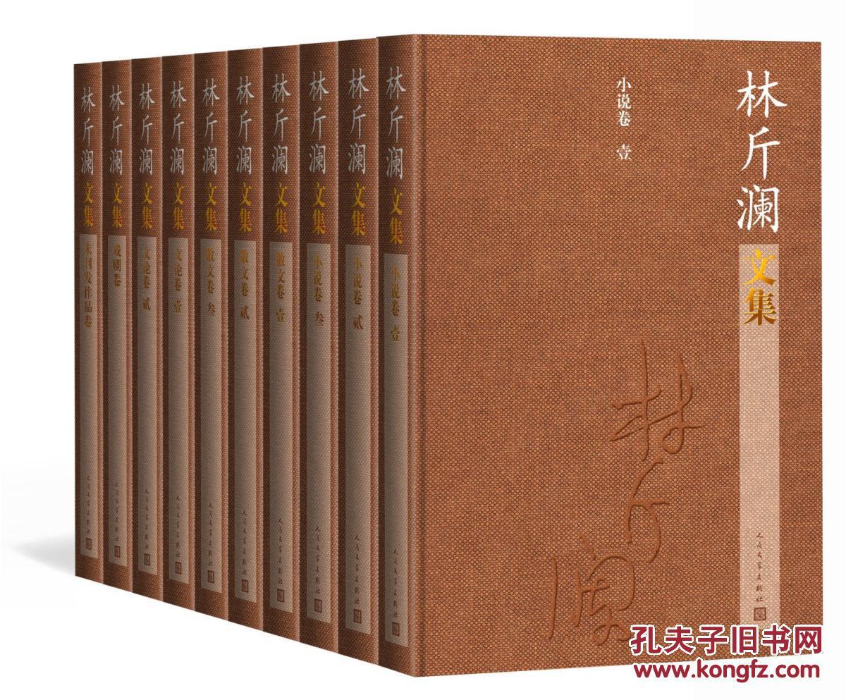 林斤澜文集(精装全10卷)