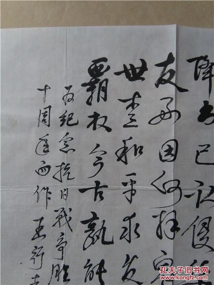 王行远: 中国著名书法名家精品宣纸真迹作品一幅 28*33图片