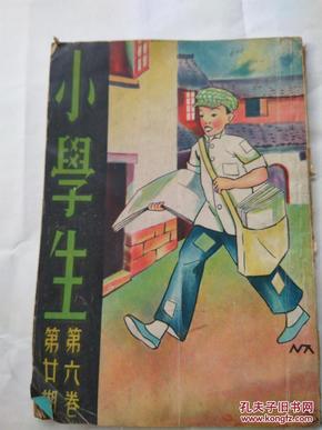 小学生第六卷笫廿期民国二十五年初版