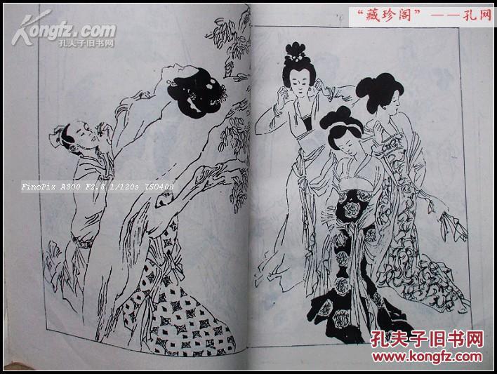 贵妃逸史(一卷本)--杨贵妃艳情录(插页16付有12幅图)