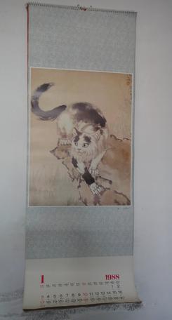 1988年挂历----徐悲鸿画猫精选