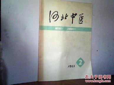 河北中医1983-02图片